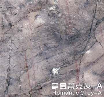 罗曼蒂克灰大理石