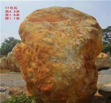 园林石、刻字石、广东黄蜡石