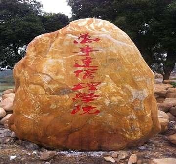 广东黄腊石