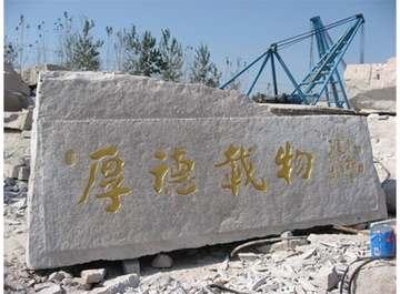 刻字石门牌石