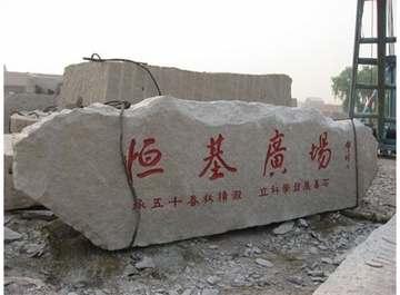 荒料门牌石