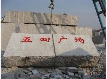 刻字门牌石