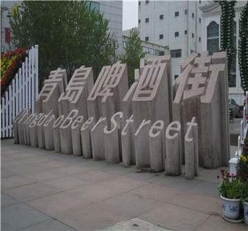 立体字雕刻门牌石