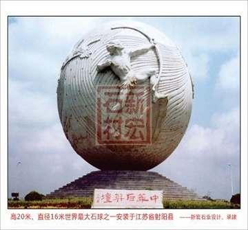 城市雕塑,圆球