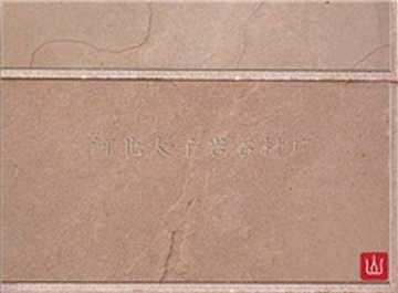 7字边粉砂岩