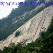 河南省西峡县顺发石材厂