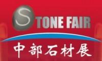 第二届中国(中部)国际石材产品及设备展览会