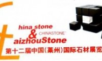十二届中国(莱州)国际石材展览会