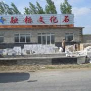 易县融铄石材有限公司
