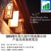 2015年第八届中国成都石材产品及设备展览会