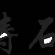 上海天寿石业有限公司
