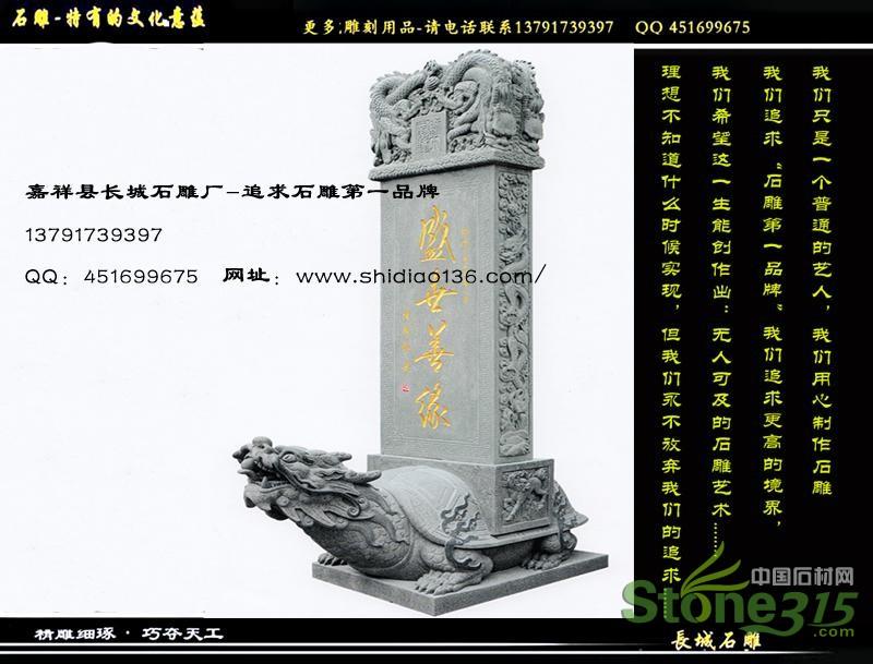 石碑三视图的结构图