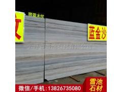 云浮大理石 优质室内墙面装饰大理石