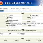 河北富韶建筑工程有限公司