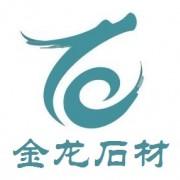 揭阳市金龙石材厂