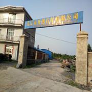 九江市开创石材有限公司