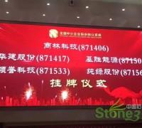 """湖北省华建石材股份挂牌上市"""""""
