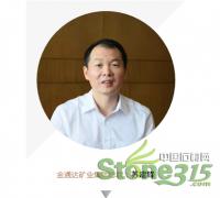 苏建锋:金通达矿业总裁谈金砖发展
