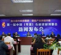 第一届中国岑溪石材建材展