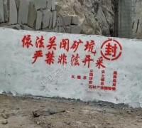 五莲红石材矿山被封