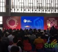 中国花岗石集采平台亮相2017广州设计周