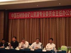 中国石材协会矿山资源专业委员会主任办公会03月04日下午在