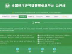 南安首批获得石材企业全国版排污许可证企业名单
