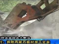 长泰县石材整治办:1342家石材加工企业全部签订关停拆除协议