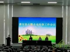 惠安石雕企业环保工作会议召开