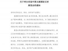 """中国石材协会发布关于举办""""首届中国太湖国际石材展览会的通知"""""""