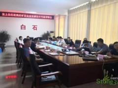 白石镇召开汶上白石花岗岩矿区安全设施设计专家评审会
