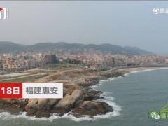 关注:惠安崇武镇前潮湾海岸线遭开发商违规开采石材