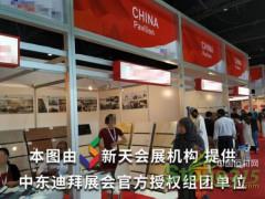 做外贸出口迪拜石材展会与迪拜Big5建材展选哪个?