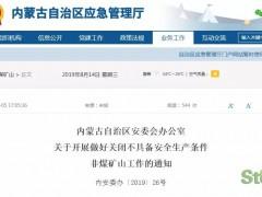 注意:内蒙古将于年底前关闭70余座问题矿山