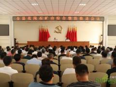 五莲县召开花岗石矿山综合整治推进会议