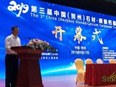 第三届中国贺州石材碳酸钙展览会开幕 现场图
