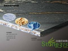 晶刚玉·煅造石材是什么?