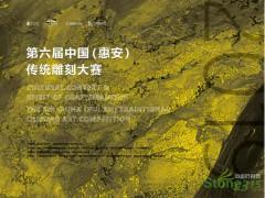 第六届中国(惠安)传统雕刻大赛10月26日举办