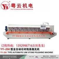 YY-250型3+6全自动石材线条抛光机