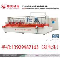 YY-250型全自动石材线条抛光机