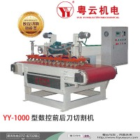 专业生产最新款YY-1000型数控前后刀切割机优惠直销