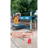 新型桥式中切机 QS-1200中切机 异型石材切割机