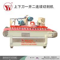 专业生产新款设备YY-1000型上下刀切割机厂家直销