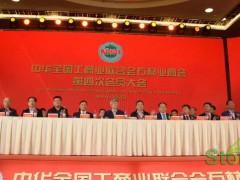 王清安当选全国工商联石材业商会首任轮值会长 名单