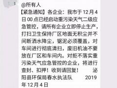 河南泌阳启动重污染天气橙色预警 石材企业停止生产