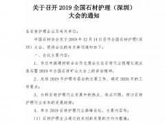 全国石材护理(深圳)大会12月14日召开