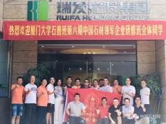厦门大学管理学院EDP第六期中国石材领军企业研修班开班