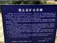 庐山市多家矿山违规开采被注销