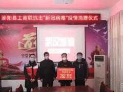 福建石材商会企业支援泌阳县抗击新冠病毒