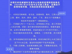 中国石材机械辅料交易中心20日起正式复工